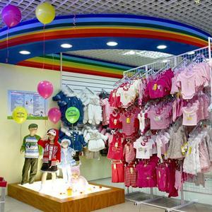 Детские магазины Базарного Сызгана