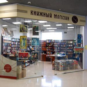 Книжные магазины Базарного Сызгана