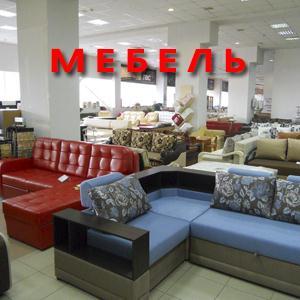 Магазины мебели Базарного Сызгана
