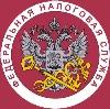 Налоговые инспекции, службы в Базарном Сызгане