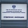 Отделения полиции в Базарном Сызгане
