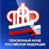 Пенсионные фонды в Базарном Сызгане