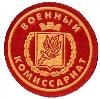 Военкоматы, комиссариаты в Базарном Сызгане